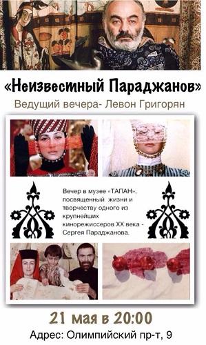 «Неизвестный Параджанов» в московском музее Тапан
