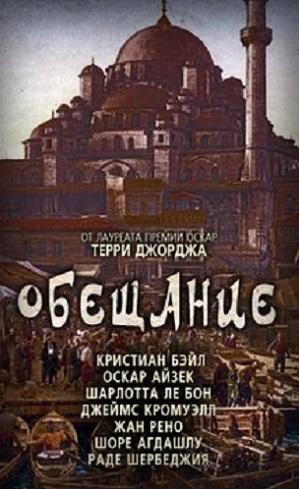 Кинопроект Кирка Керкоряна о Геноциде выйдет на экраны в декабре