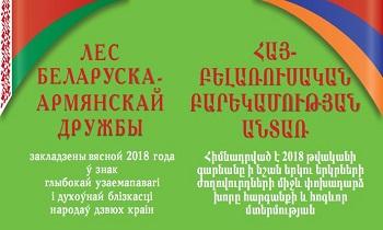 Картинки по запросу «Лес белорусско-армянской дружбы»
